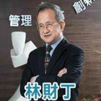 林財丁 榮譽教授