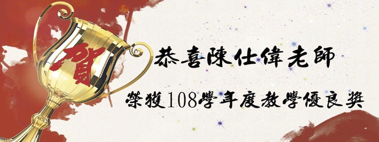 陳仕偉老師 banner(圖)