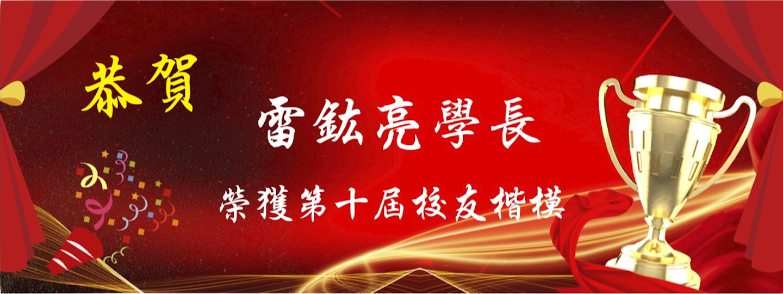 雷鋐亮學長banner(圖)