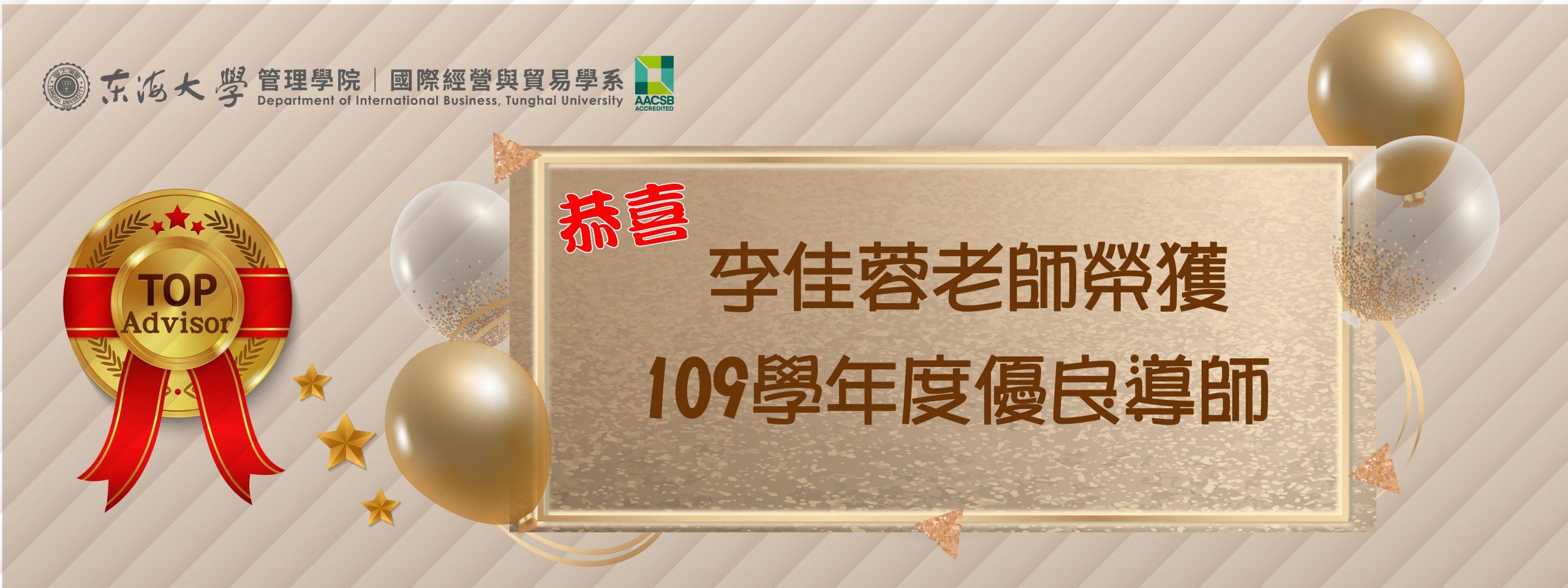 109優良導師-李佳蓉老師