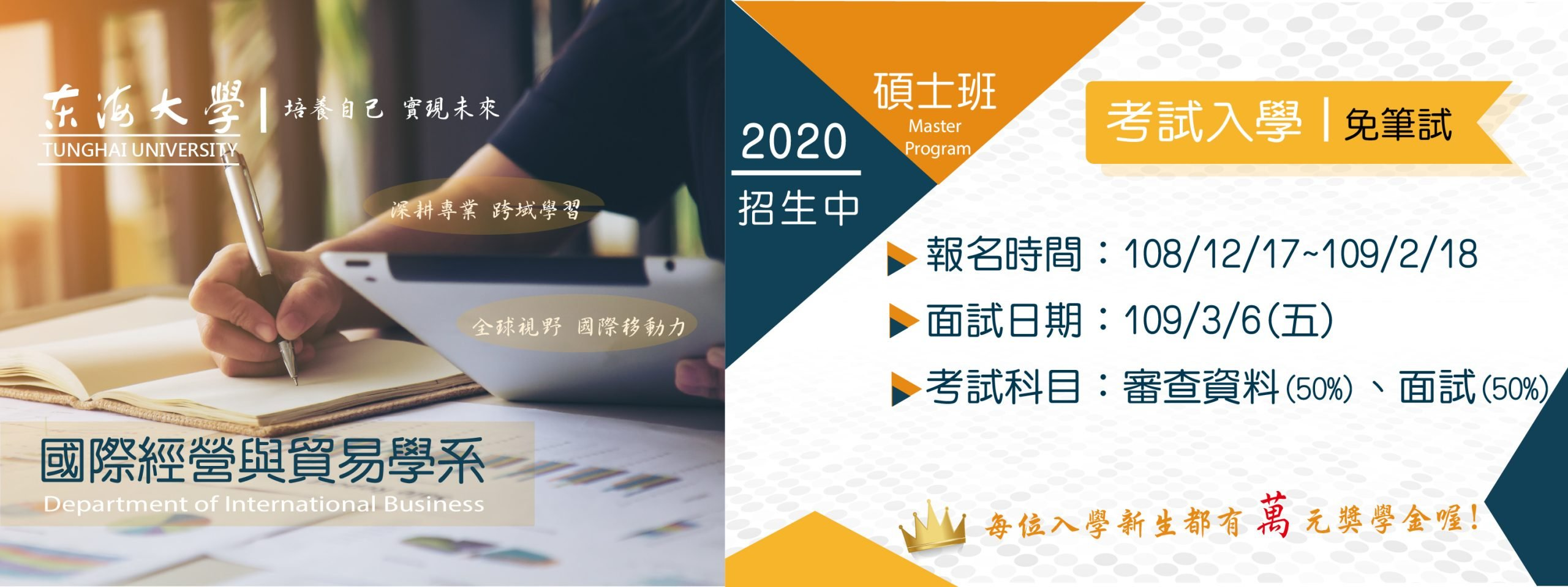 2020碩班考試招生Baner-2