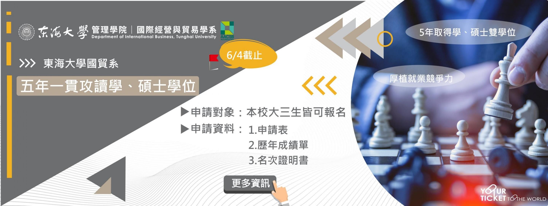 2021五年一貫招生海報Banner-新_工作區域 1