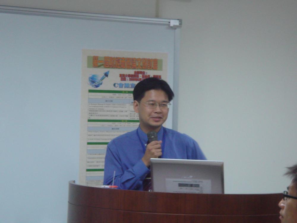 第一屆財經商管論文研討會
