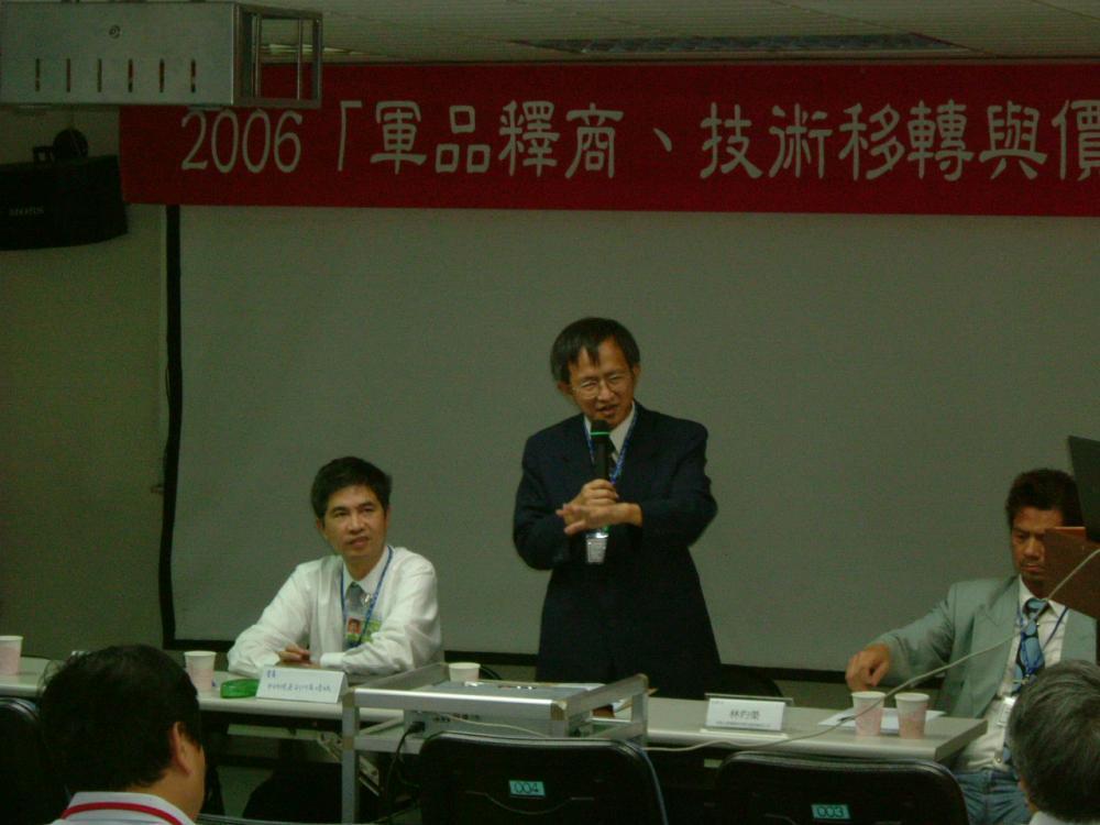 2006軍品釋商研討會