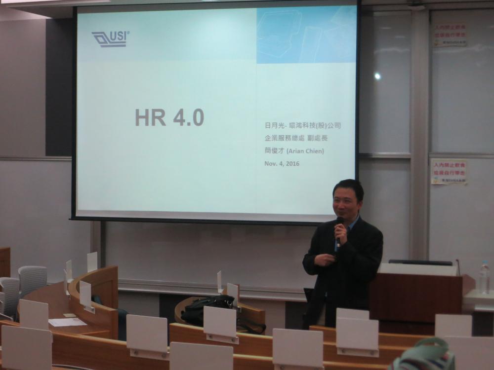 HR4.0 (國際企業目前的導向)